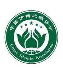 China Islamic Association