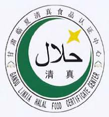 Gansu (Linxia Halal Food Certification Centre )