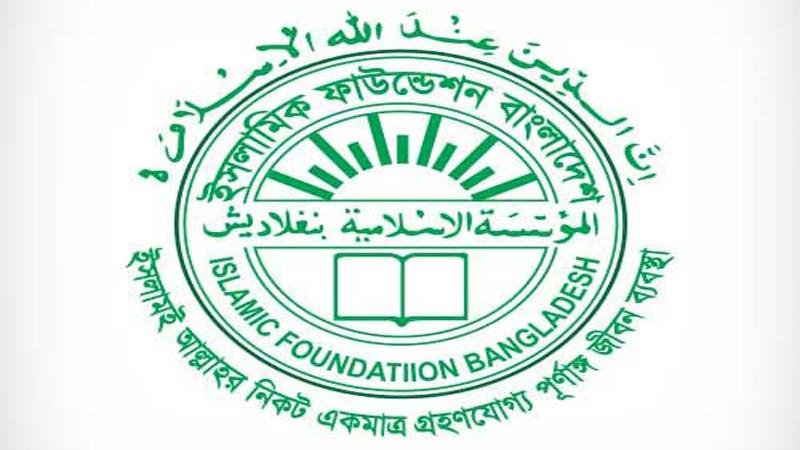 Baitul Moqarram National Mosque (Islamic Foundation Bangladesh)