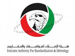 ESMA (Emirates Authority for Standardization & Metrology )